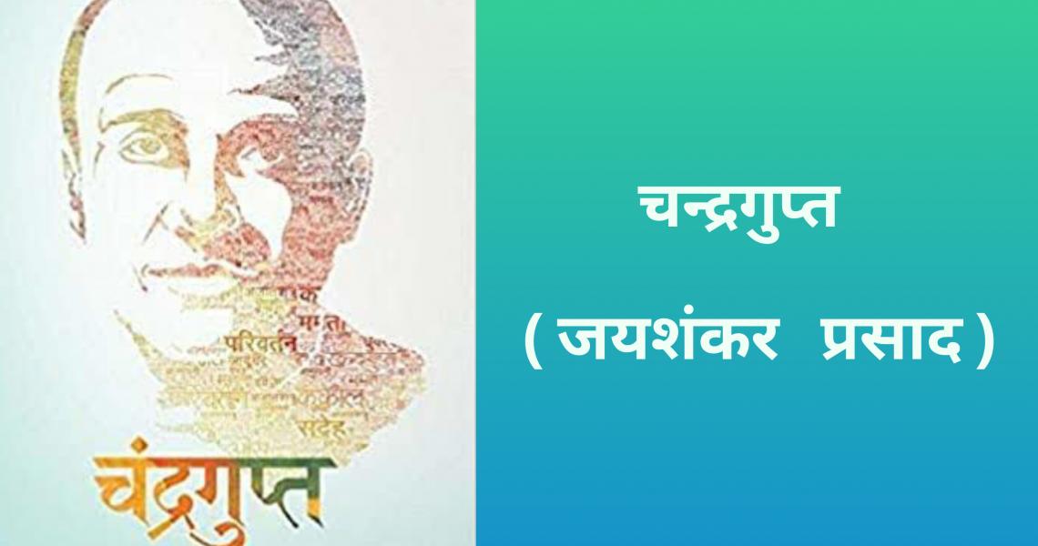 चन्द्रगुप्त नाटक: जयशंकर प्रसाद- मुख्य अंश