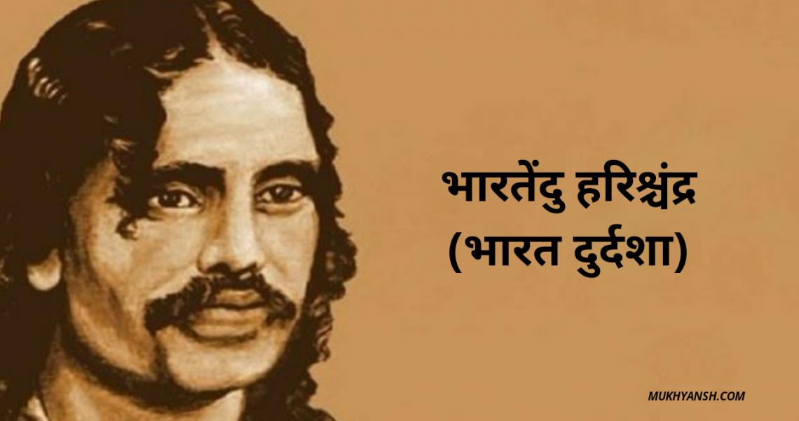 आधुनिक हिंदी साहित्य के पितामह 'भारतेंदु' की रचना- भारत दुर्दशा का मुख्य अंश