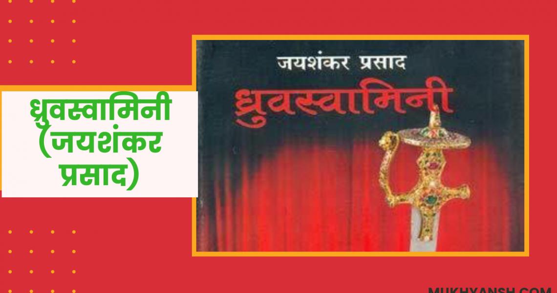 ध्रुवस्वामिनी-नाटक-जयशंकर प्रसाद : मुख्य अंश