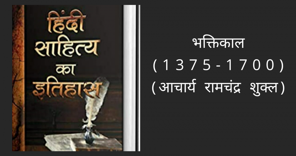 (भक्तिकाल-1375-1700) हिंदी साहित्य का इतिहास-आचार्य रामचंद्र शुक्ल: मुख्य अंश