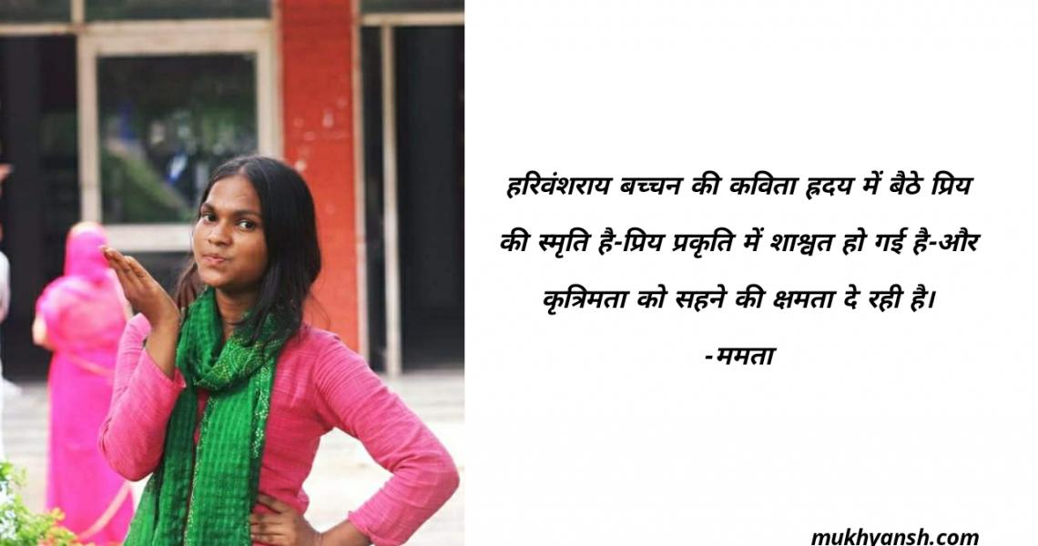 हरिवंश राय बच्चन की कविता को हृदय में बैठे प्रिय की स्मृति कहने वाली – ममता