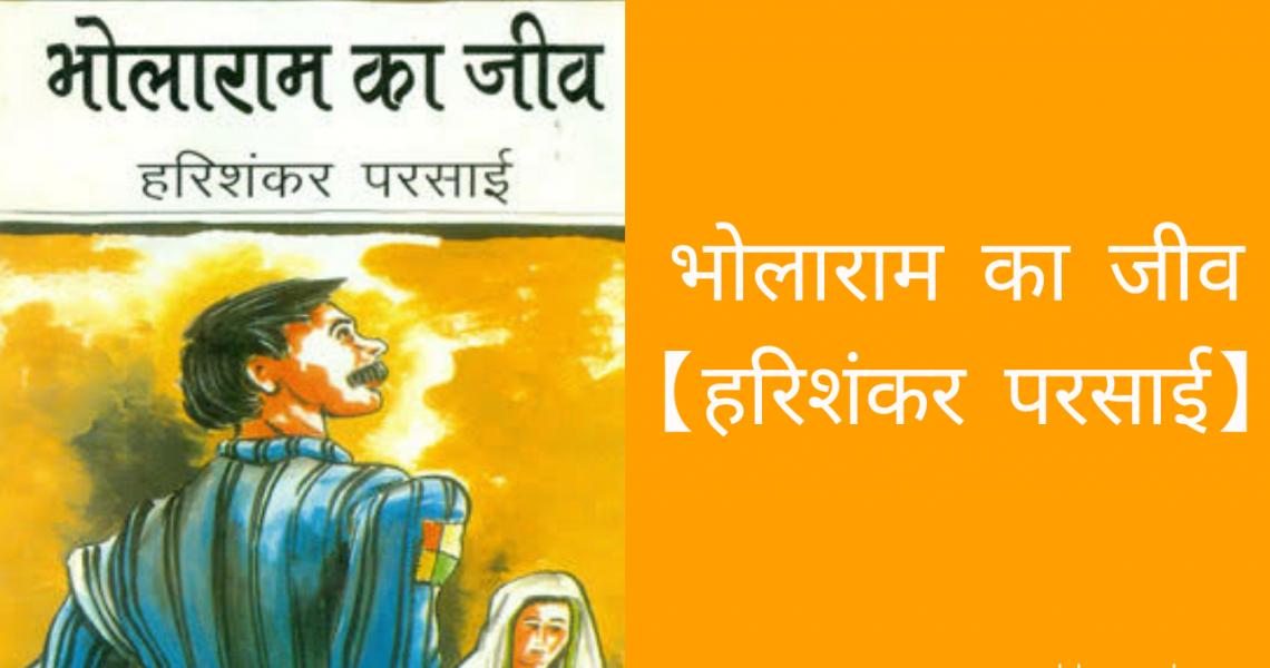 हरिशंकर परसाई की कहानी भोलाराम का जीव: मुख्य अंश