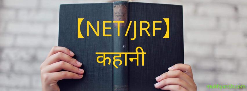 Net/ jrf हिंदी कहानी