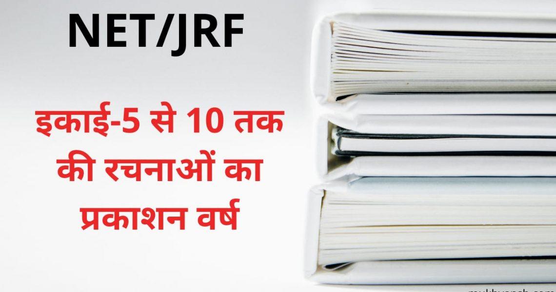 NET/JRF इकाई-5 से 10 तक की रचनाओं का प्रकाशन वर्ष