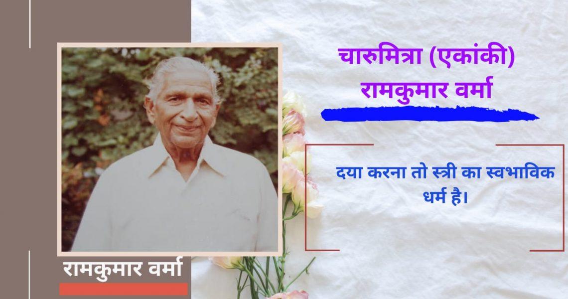 चारुमित्रा (एकांकी ) रामकुमार वर्मा : मुख्य अंश