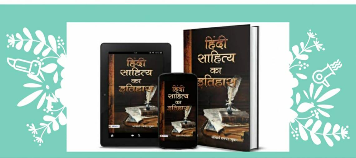 हिंदी साहित्य का इतिहास : आचार्य रामचंद्र शुक्ल की पुस्तक में उल्लेखित सभी पुस्तक एवं रचनाकार का नाम