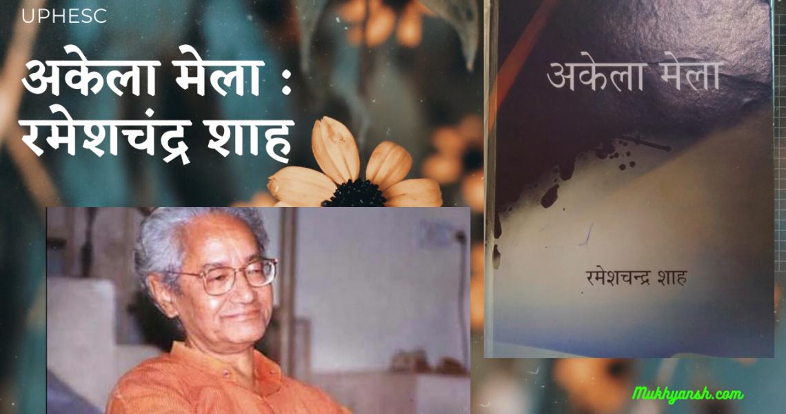 अकेला मेला : रमेशचंद्र शाह की डायरी (मुख्य अंश)