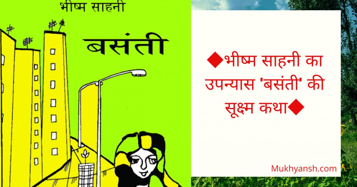 """भीष्म साहनी का उपन्यास """"बसंती"""" की सूक्ष्म कथा- सुजाता कुमारी"""