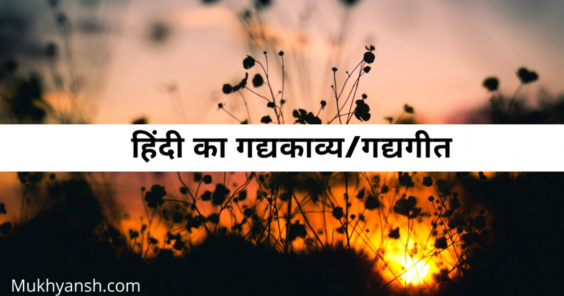 हिंदी का गद्यकाव्य/गद्यगीत